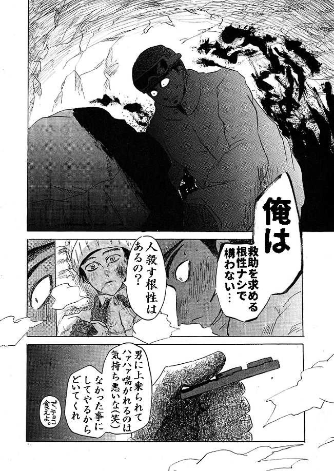 (14年)山で遭難してトランシーバーを使いたい人と使いたくない人