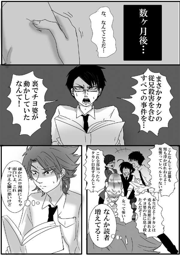 第11話・隣の千尾山さん後篇