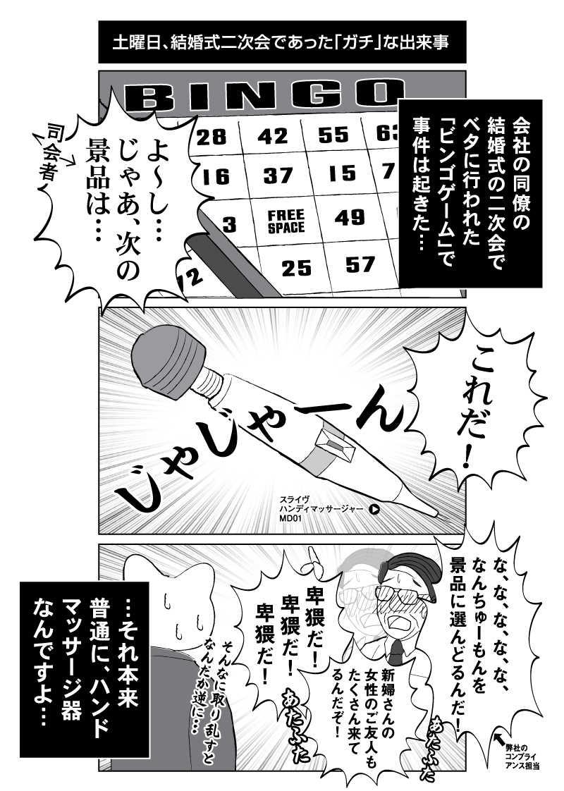 会社員 玖島川の日常 35