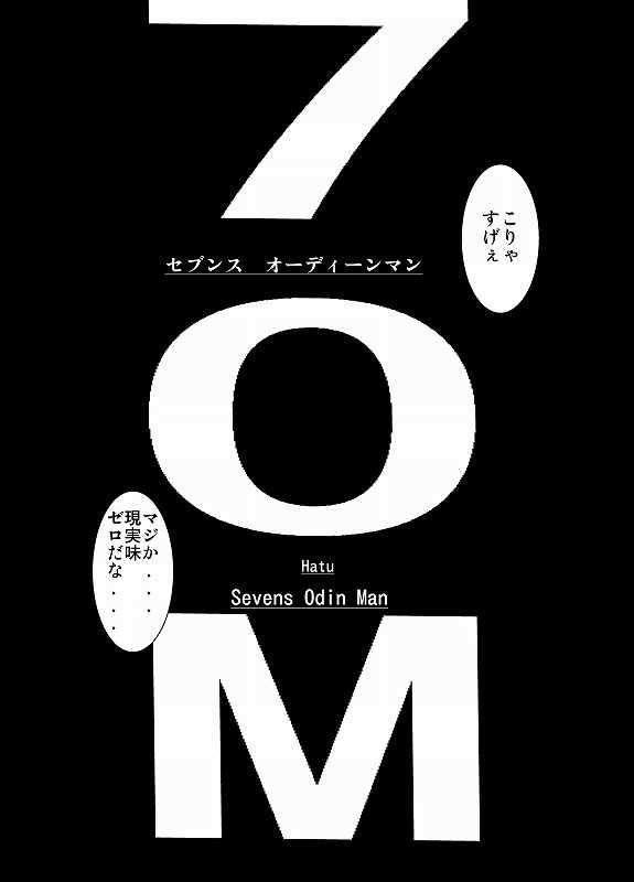 セブンスオーディーンマン/1話