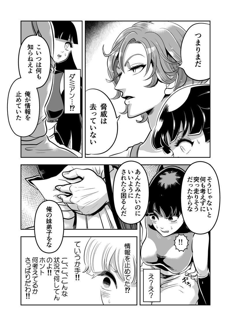 ヤサグレ魔女と第1王子と吸血鬼⑪