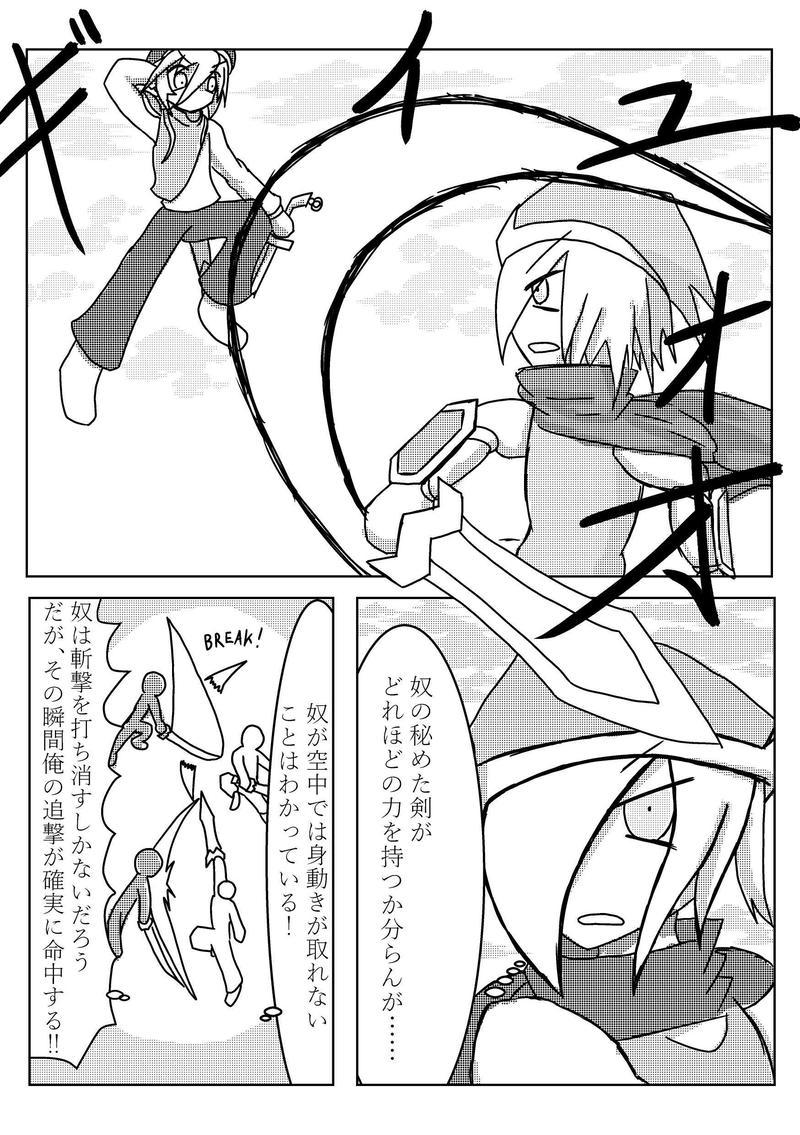 EP7『騎士と騎士』