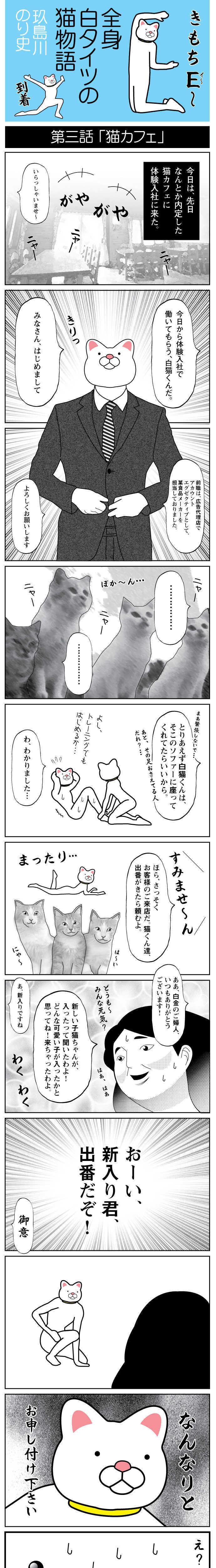 第三話 猫カフェ