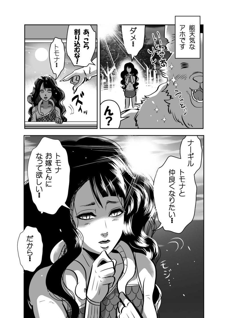 ヤサグレ魔女は人外にモテて夜も眠れない(前)