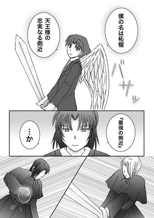 第9話『奪われた天使』