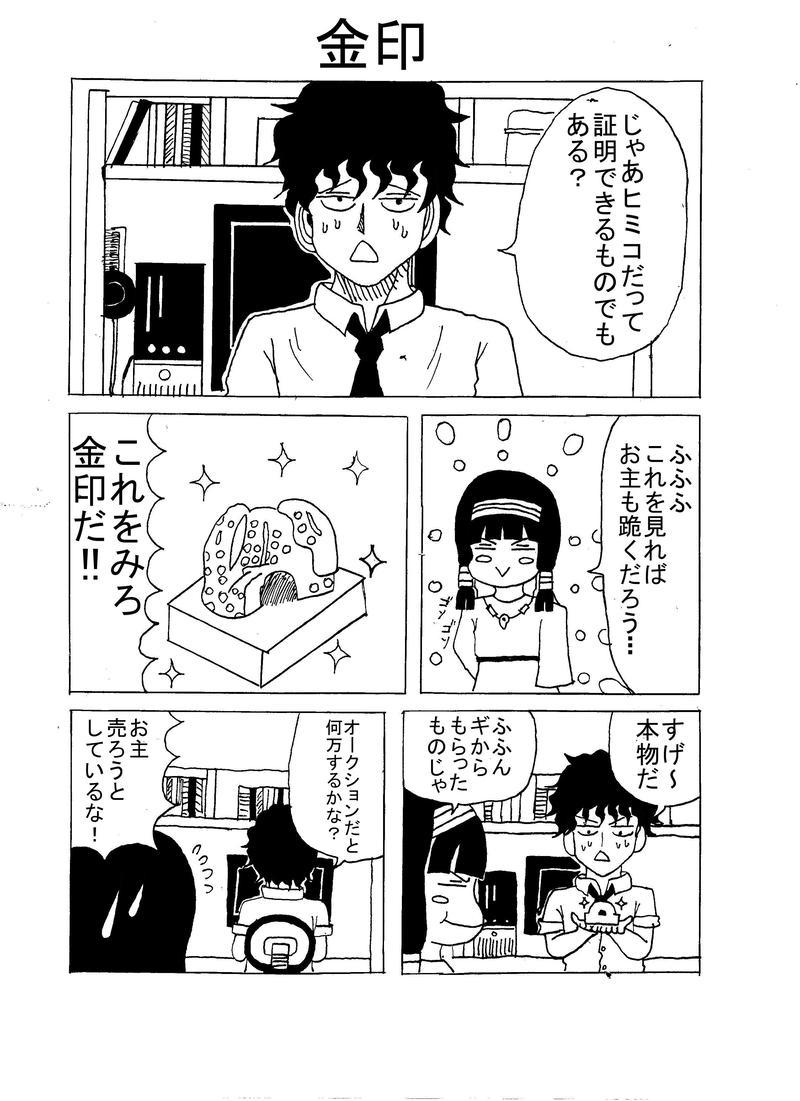 ヒミコ登場