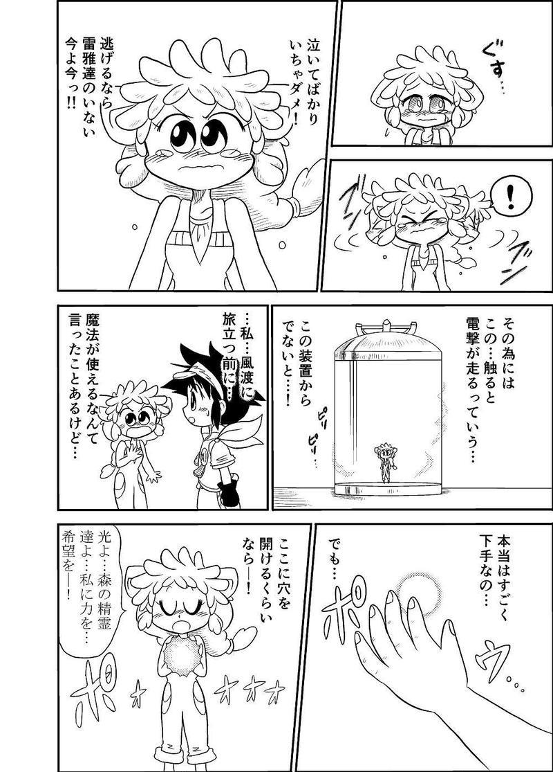 12.謎の女アレナ