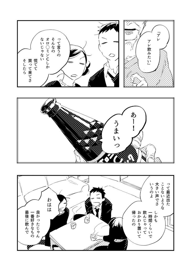 『ゲンキハツラツメメント・モリ』ひろこ