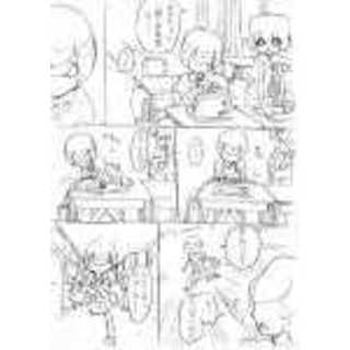 怪異家の日常 「忘れ物」