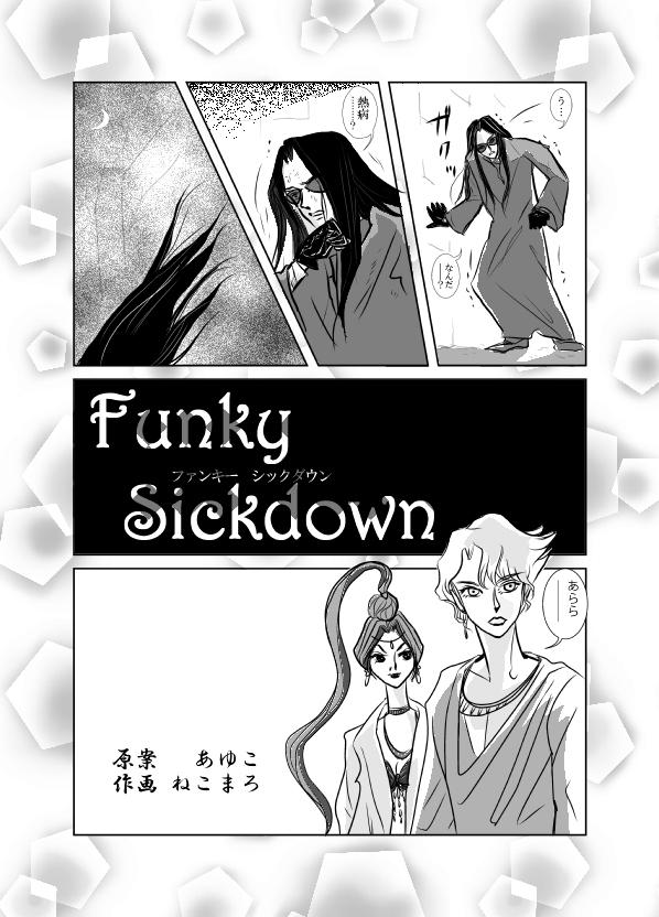 ステージ・ゼロ番外編「Funky Sickdown」