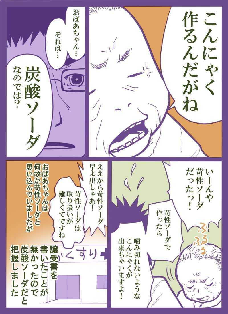 薬剤師さんの注意録03 ~苛性ソーダと炭酸ソーダ