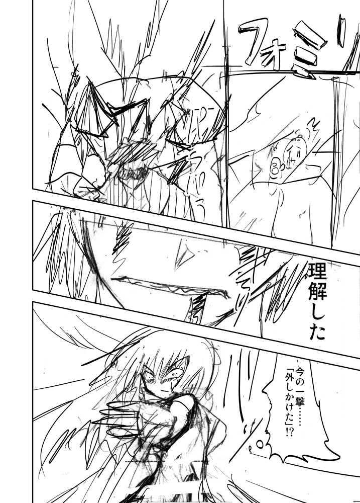 最強×無敵5話