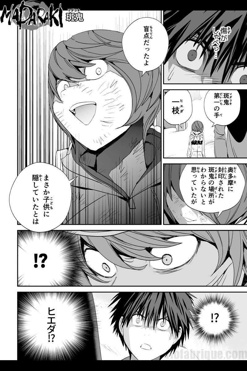 #56 ヒエダ(4)
