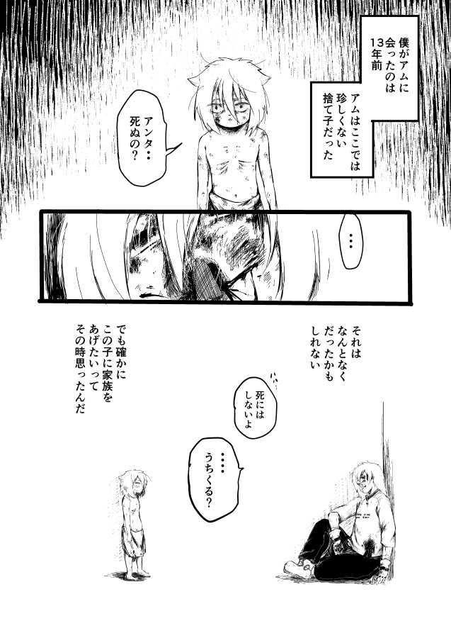 ①START part-2