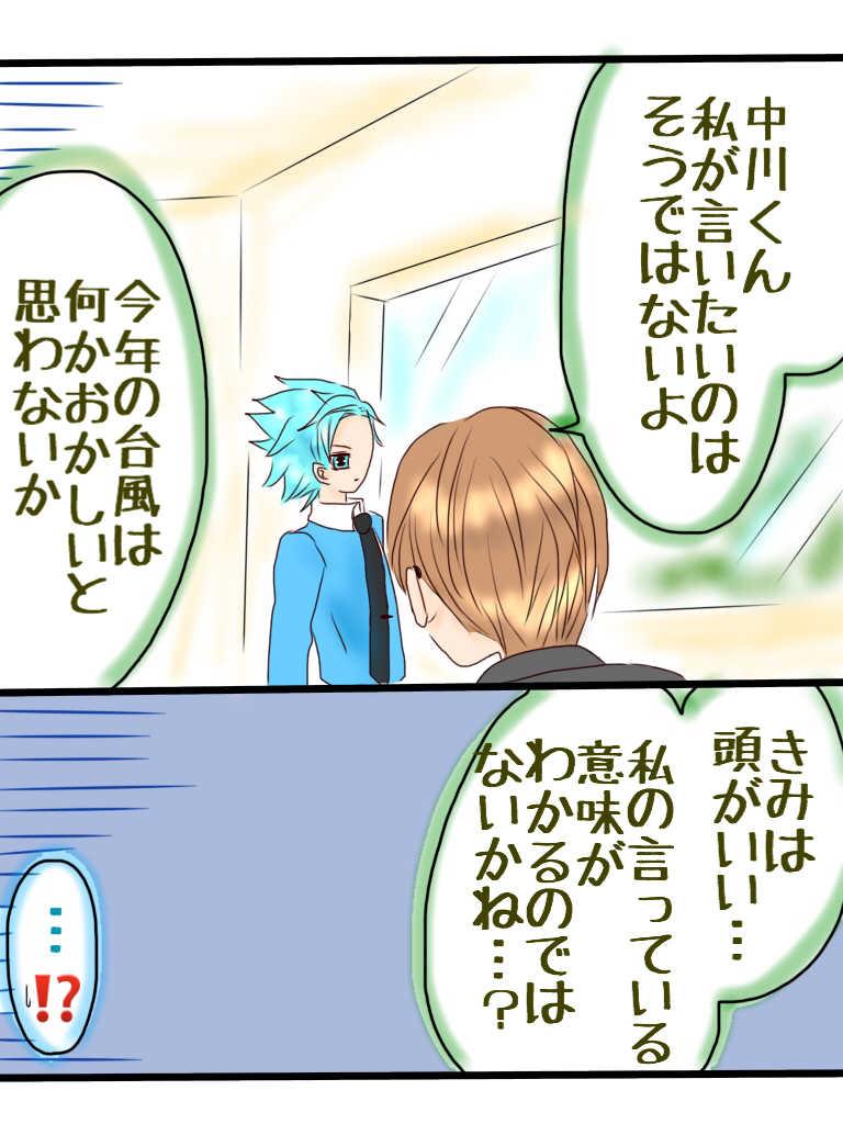 ☆19☆近づく闇