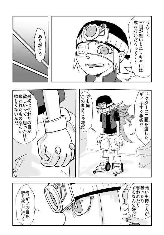 エレキヤ 眼球ハンター編