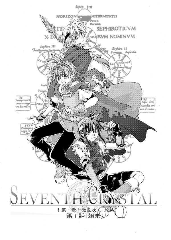Seventh Crystal 第1話:始まり