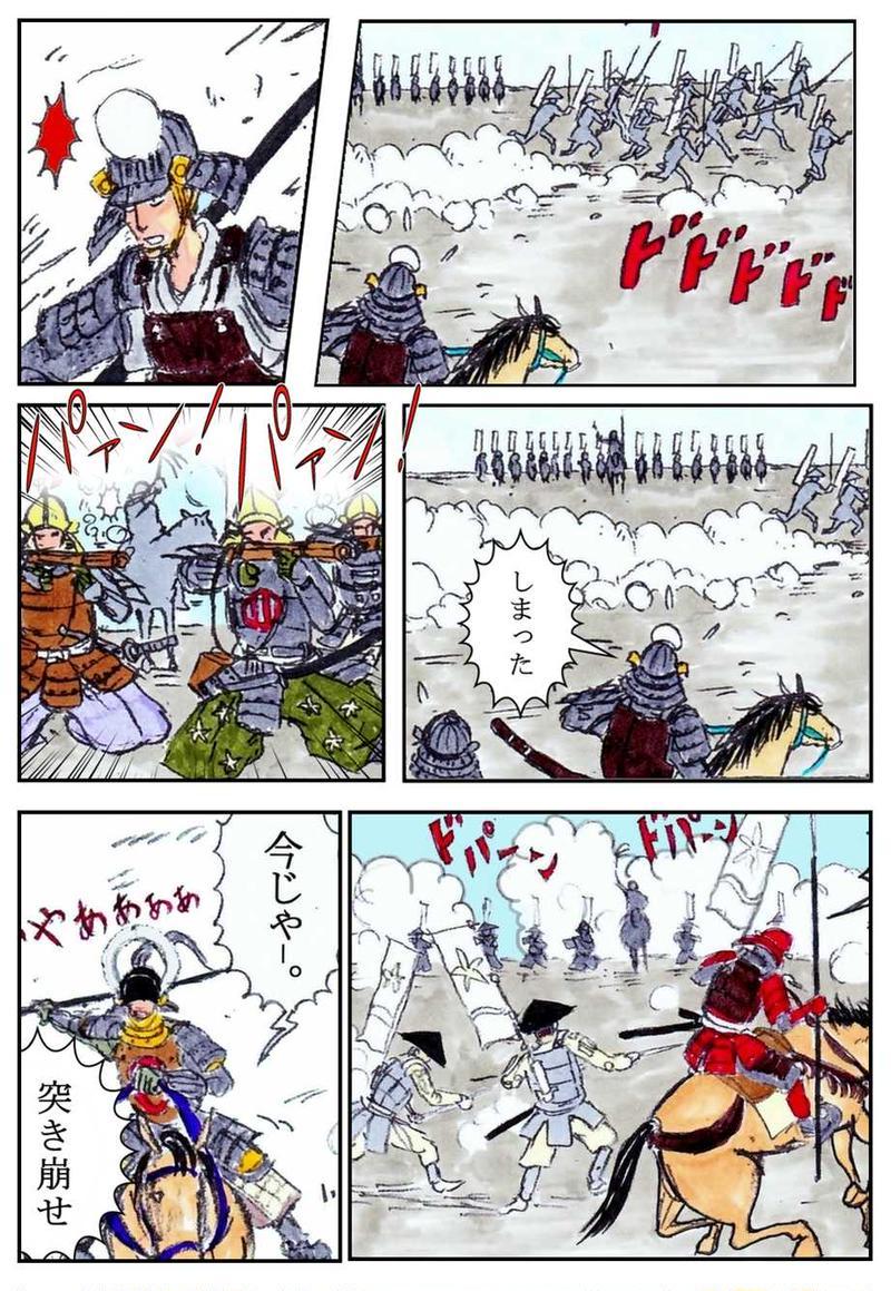 杏葉の誇り~宗茂登場~