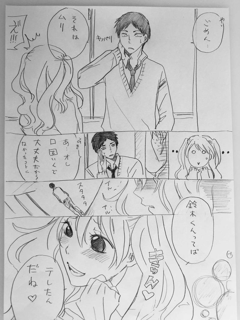 鈴木くんと田中さん  1 恋はデリケート