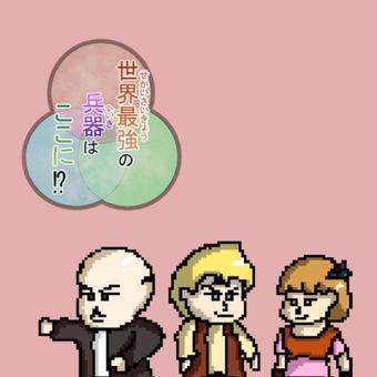 【オリキャラ】冒険者三人ドット絵【せかへい】