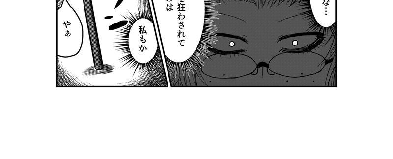 第マイナス二話・地獄より醜い世界②