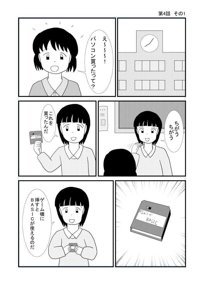 第04話 ゲーム機のBASIC編 その1