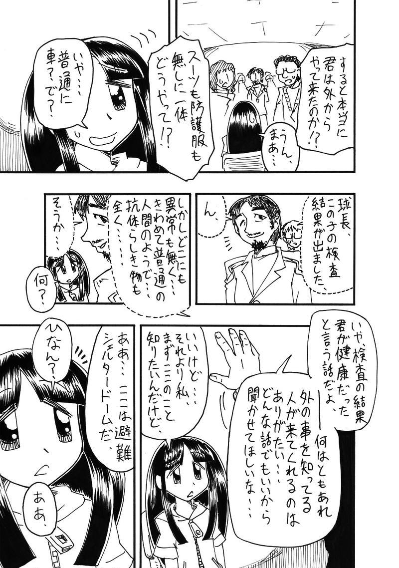 #04 1/5 球地