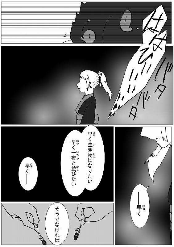 第九幕:約束と追憶(後編)