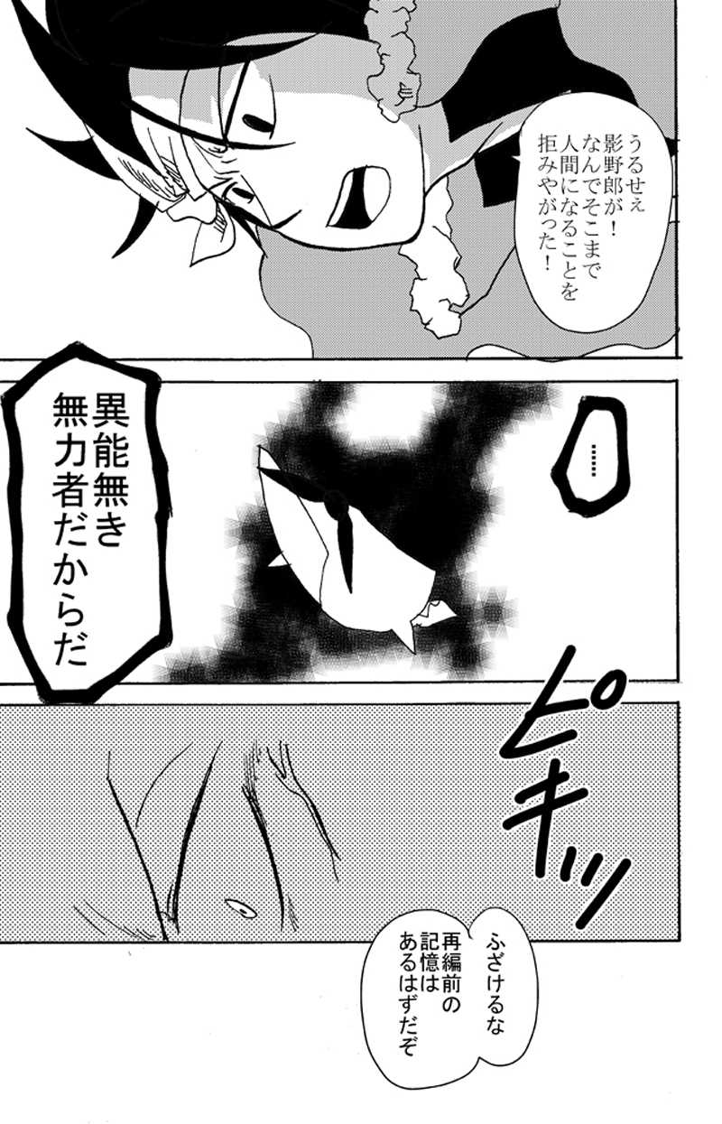 トキとケイ第15話
