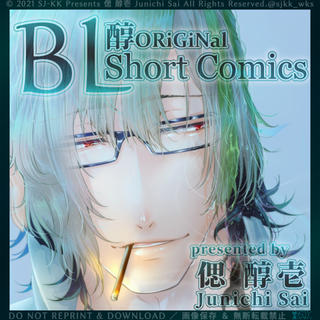 『BL Short Comics by  醇ORiGiNal』