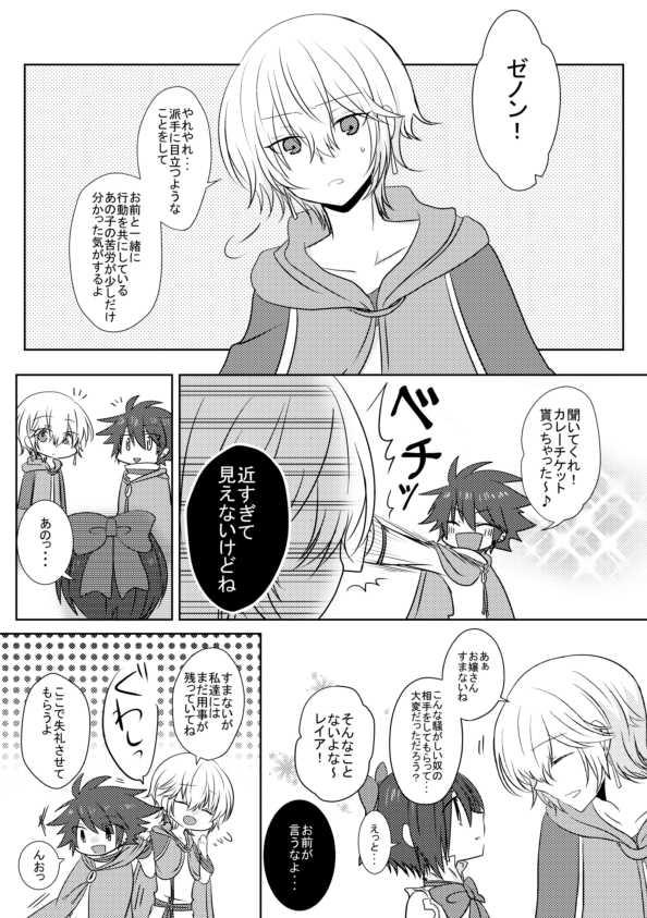 第三章 【新たなる出会い】