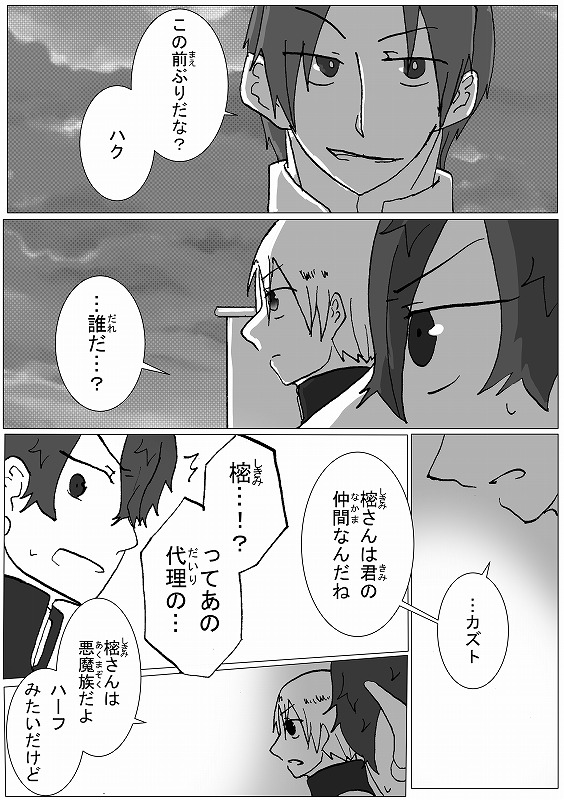 第八幕:縁、絡みて(後編)