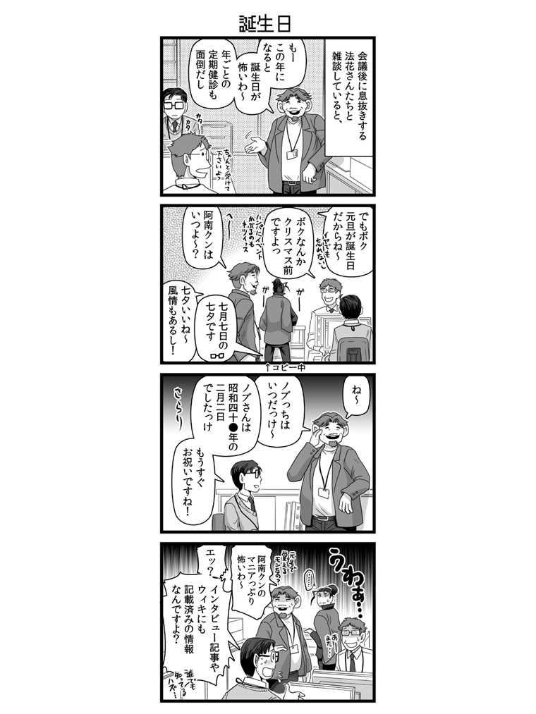 08:バースデー編