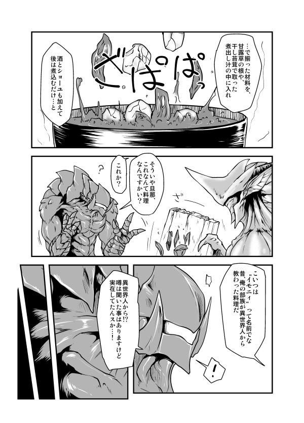 異世界芋煮