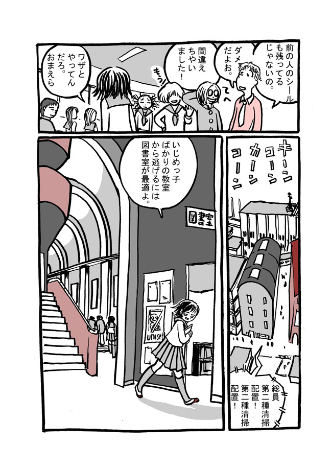 十四話目「ふみ子入学」