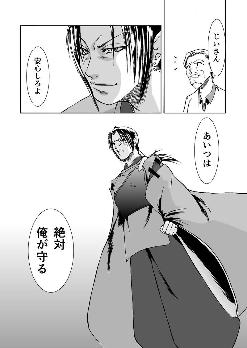 青の幻獣 第四話