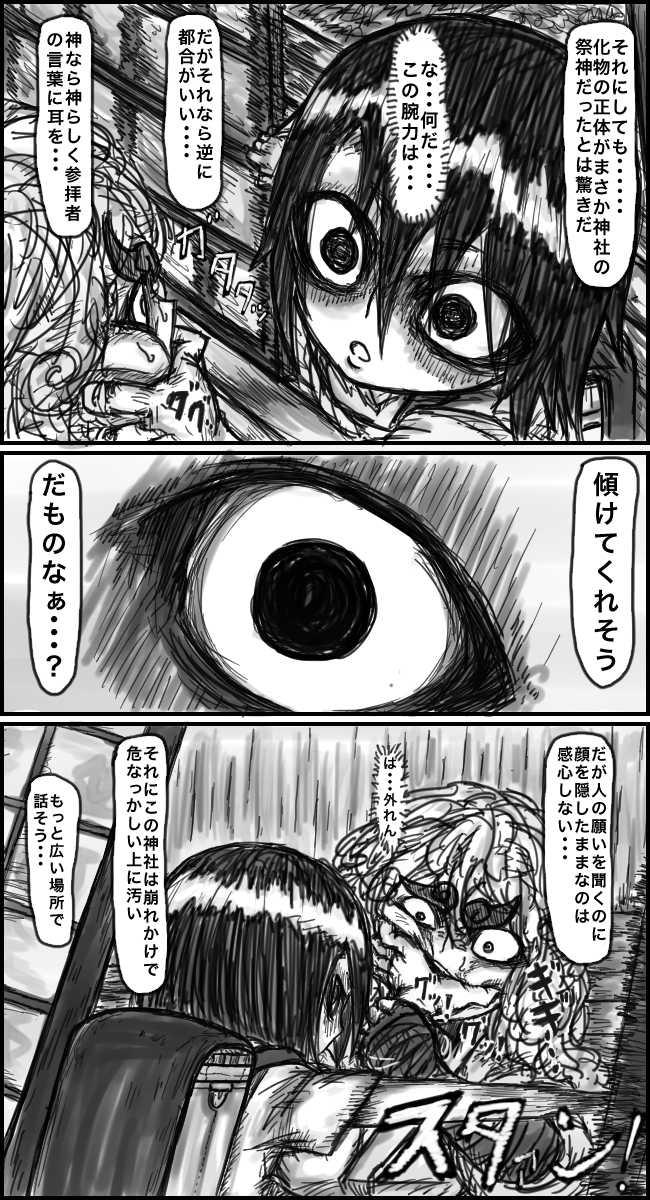 第2話その2:眼力幼女は腕力もお強い…ついでに顎も歯も強い