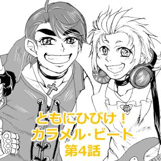 ともひび!~カラメル~第4話