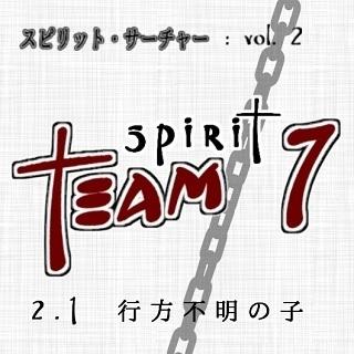 【スピリット・チーム7】2.1 行方不明の子