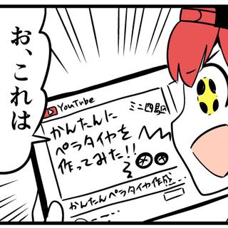 かんたんペラタイヤ作成動画とタマキちゃん