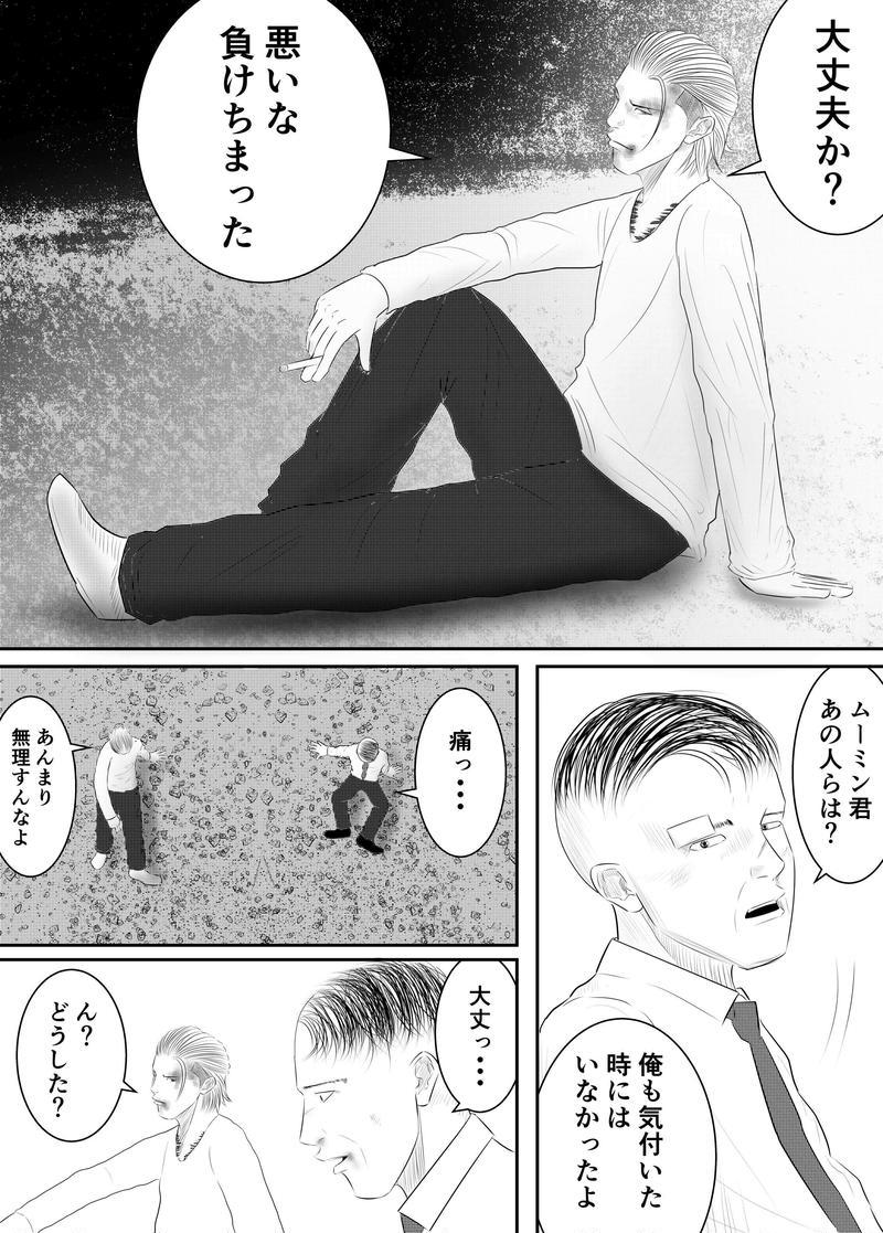 居場所(後)