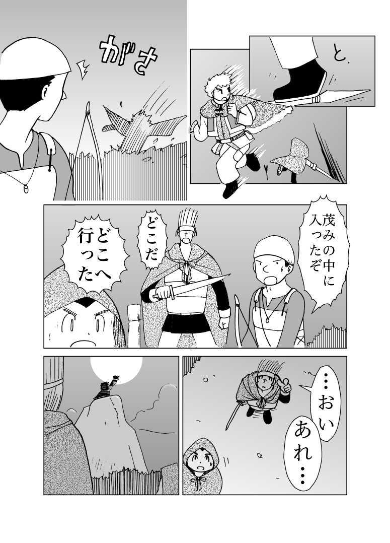 カサンドラ24話