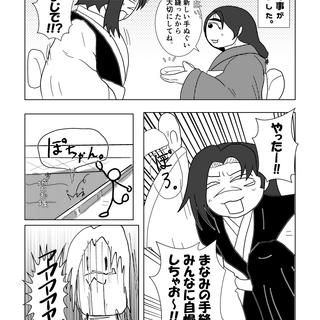 第五十三話「堀の水全部抜く」の巻【前編】