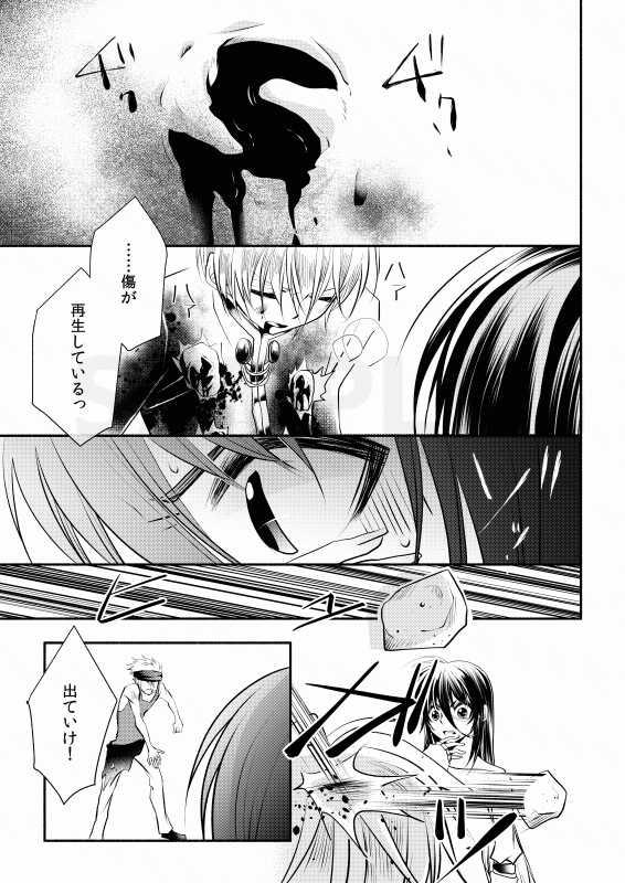 Episode01:天使の顔した悪魔(後編)