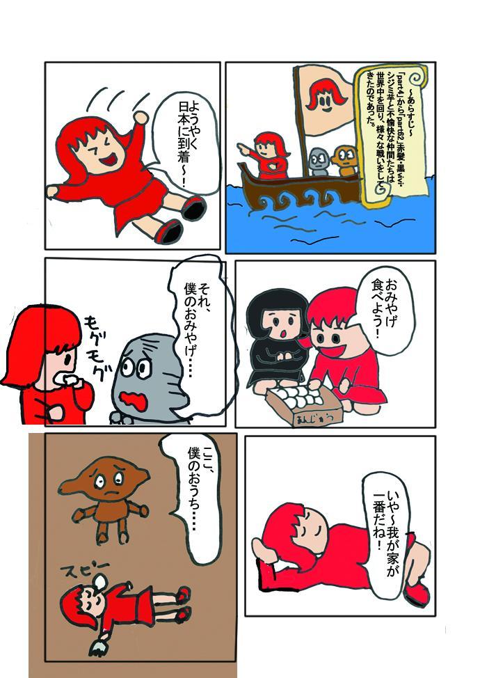 赤髪・黒vivi・シジミ芋と不愉快な仲間たちpart63