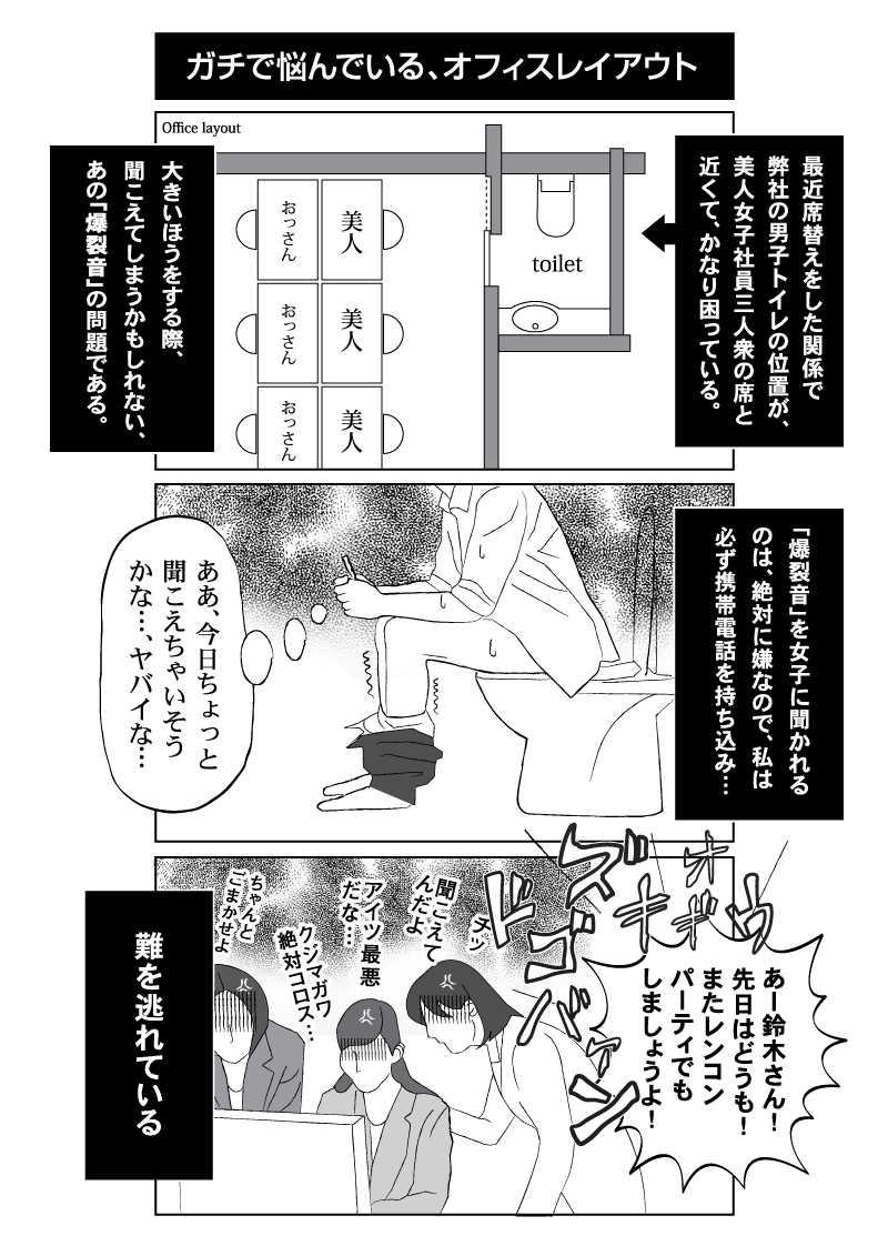 会社員 玖島川の日常 25