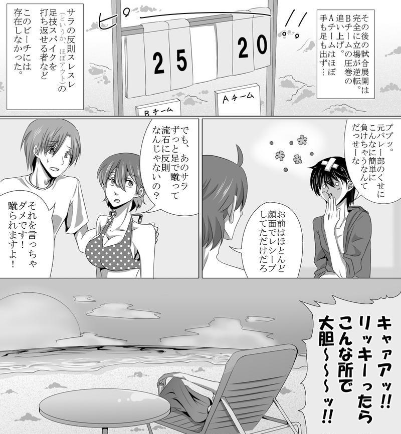 Ep.1「真夏のビーチバレー」