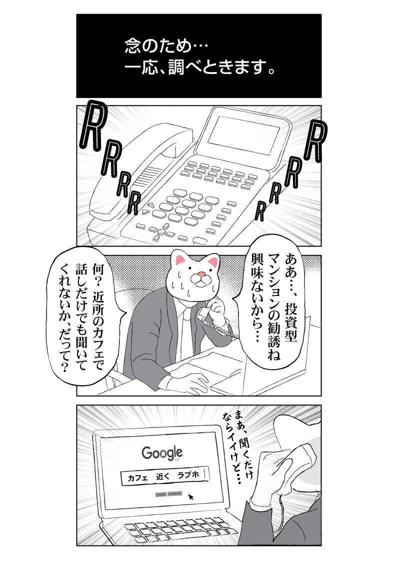 会社員 玖島川の日常 70