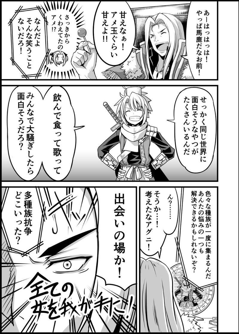 勇者と魔王のアフター2