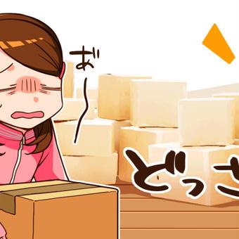 引っ越しの手伝い・・・荷物多すぎぃ('Д')